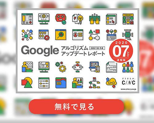 Googleアルゴリズムアップデートレポートを無料で見る