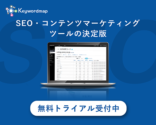 SEO・コンテンツマーケティングツールの決定版 Keywordmap 無料トライアル受付中