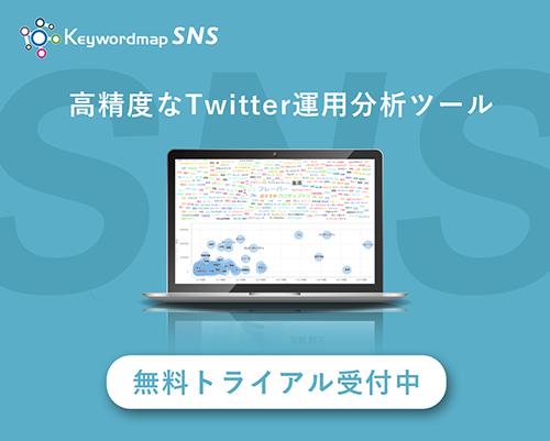 高精度なTwitter運用分析ツール Keywordmap SNS 無料トライアル受付中