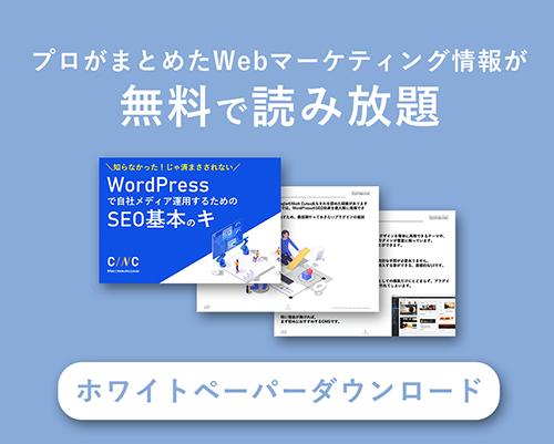 プロがまとめたWebマーケティング情報が無料で読み放題 ホワイトペーパーダウンロード