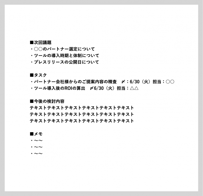 議事録の例