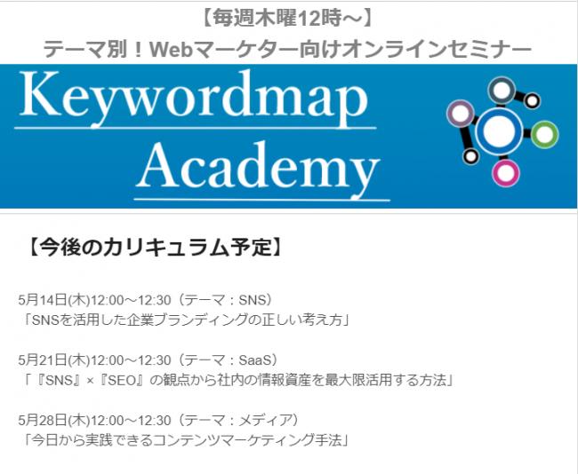 KeywordmapAcademy会員