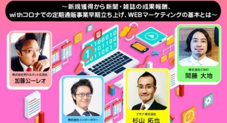 共催セミナー:売れるネット広告社