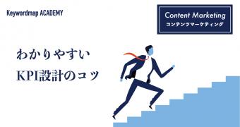 コンテンツマーケティング、KPI設計のコツ、アイキャッチ