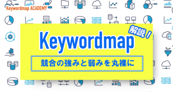 """競合調査ツール""""Keywordmap""""を使って自社と競合の強みを徹底分析 ..."""
