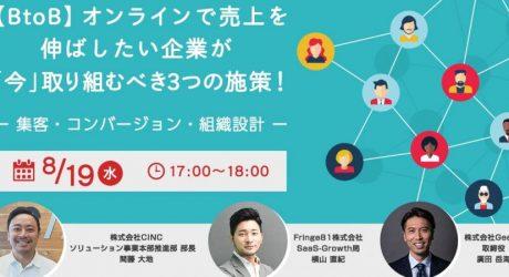 オンライン共催セミナー