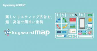 Keywordmapリスティング広告