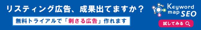 Keywordmapトライアル