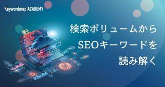 検索ボリュームの調べ方とキーワード選定への活用法