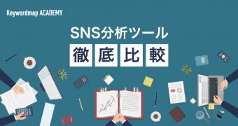 SNS分析ツール