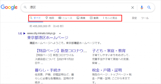 検索エンジンの仕組み:バーティカル検索