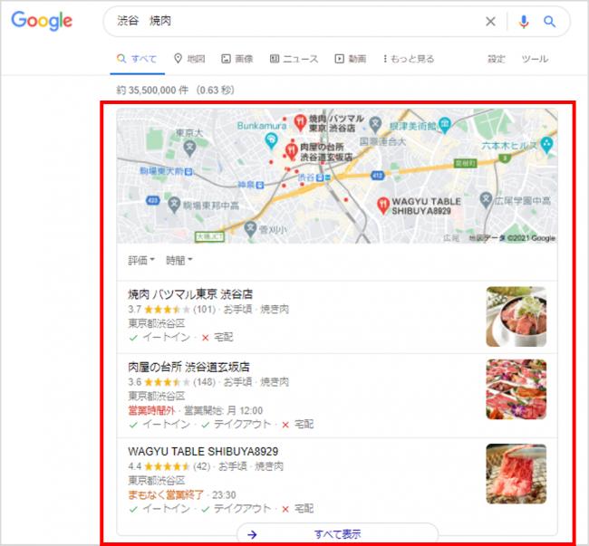 検索エンジンの仕組み:ローカルパック