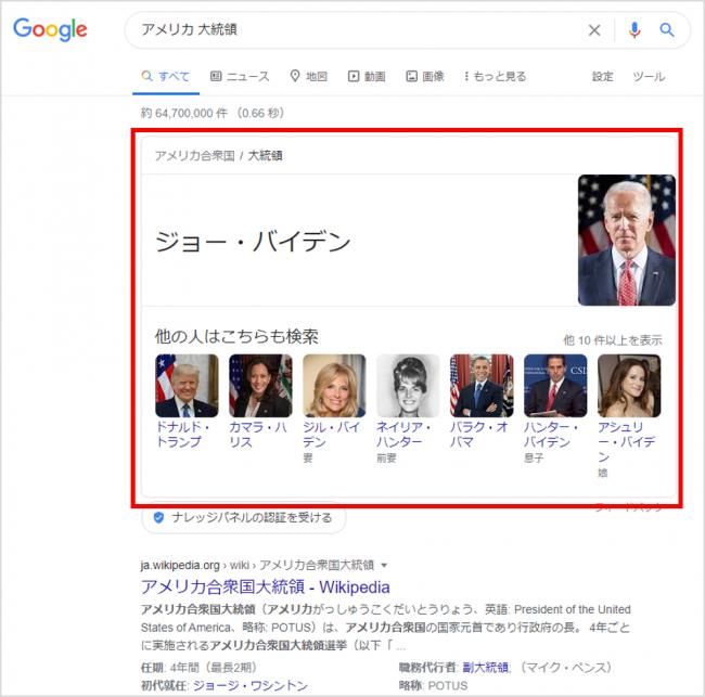 検索エンジンの仕組み:アンサーボックス