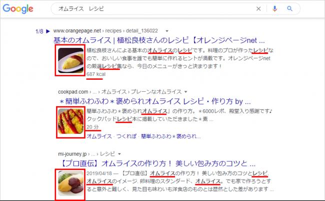 検索エンジンの仕組み:リッチスニペット