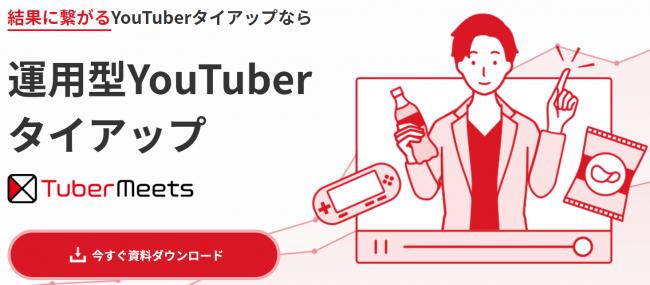 運用型Youtuberタイアップ:株式会社CINC