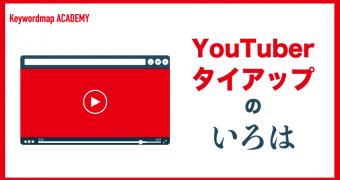 Youtuberタイアップ