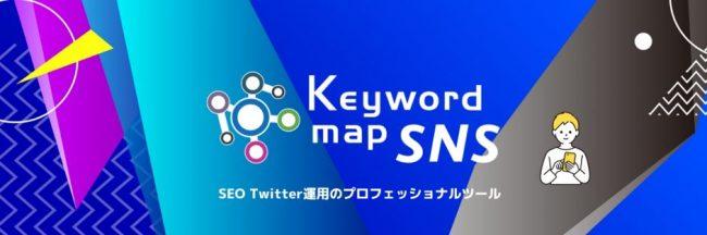 twitter画像サイズKeywordmapヘッダー
