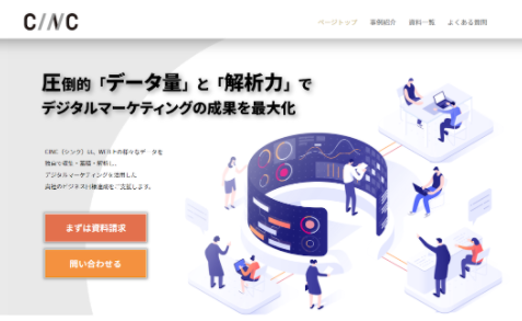 seo、CINCのアナリティクス