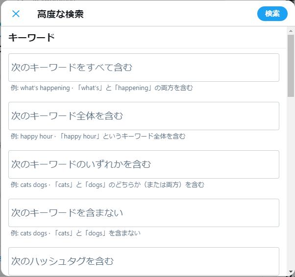 SNS監視、Twitter