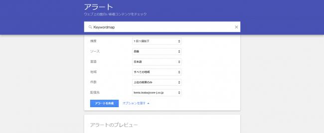 SNS監視、Googleアラート