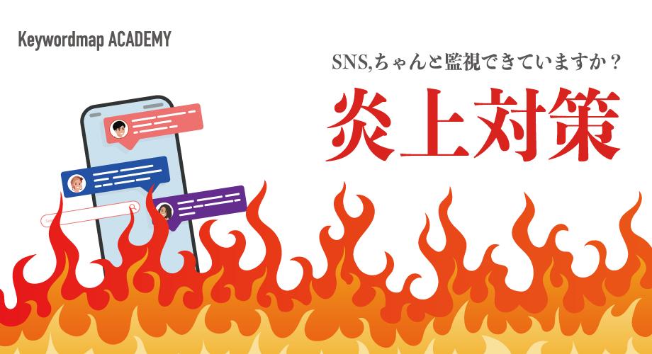 SNS監視、炎上対策