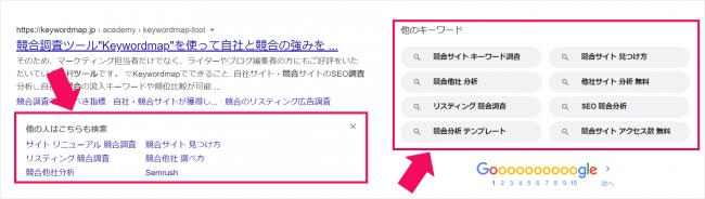 Google_サジェスト