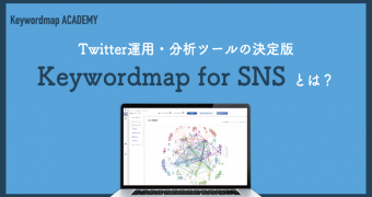 twitter分析・運用ツール「Keywordmap for SNS」
