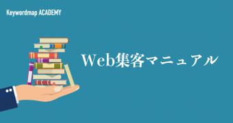 web-attracting-customers