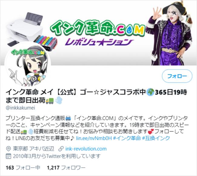 インク革命_Twitterアカウント