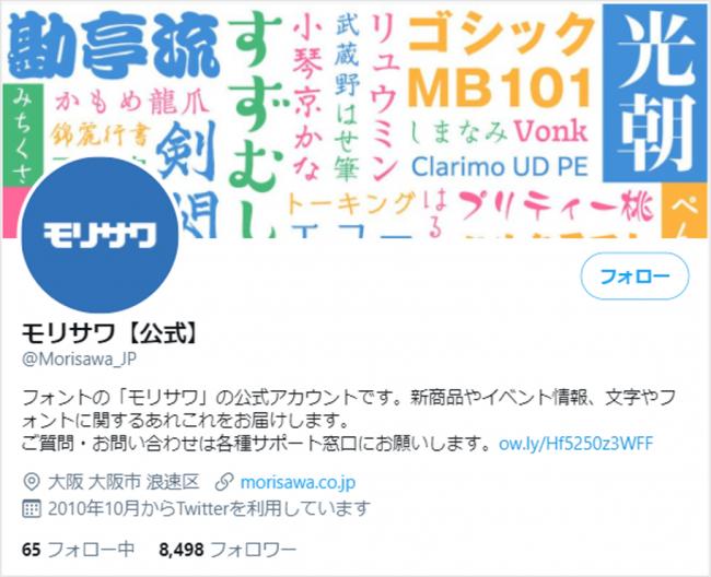 モリサワ_Twitterアカウント
