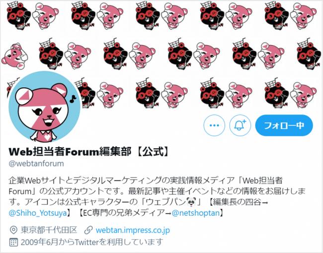 Web担当者Forum_Twitterアカウント