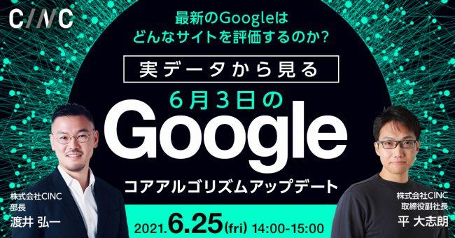 自社ウェビナー「実データから見る6月3日のGoogleアルゴリズムアップデート」