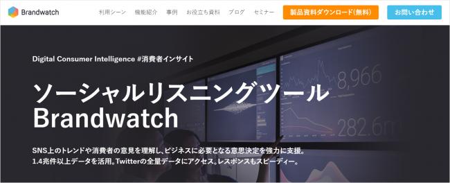 Brand Watchの画像