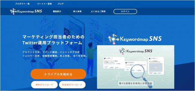 Keywordmap for SNSの画像