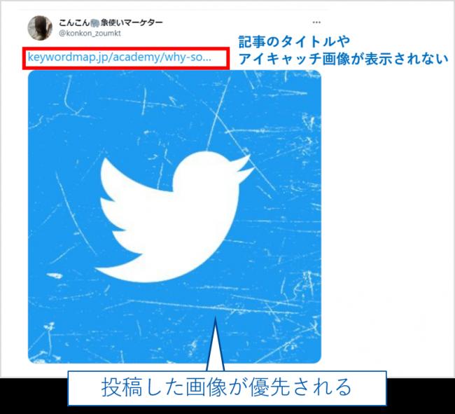 Twitterカード_画像との併用