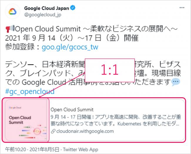 Twitterカード_Summary Card